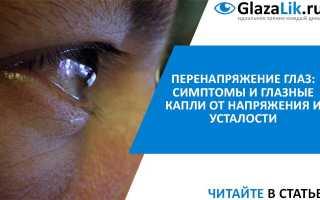Усталость глаз лечение