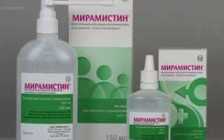 Мирамистин при конъюнктивите