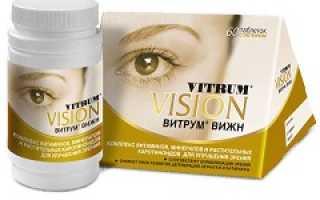 Витамины витрум вижн для глаз