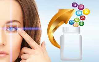 Какой нужен витамин для зрения
