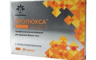 Пролюкса витамины для глаз