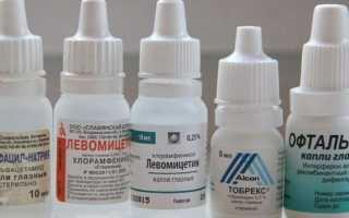 Капли от бактериального конъюнктивита