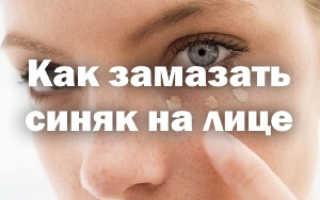 Как замаскировать синяк от удара под глазом
