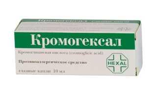 Капли в глаза кромогексал