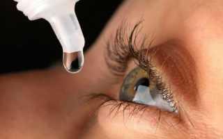 Капли от боли в глазах