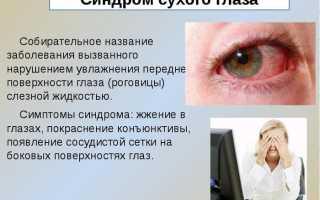 Песок в глазах лечение капли
