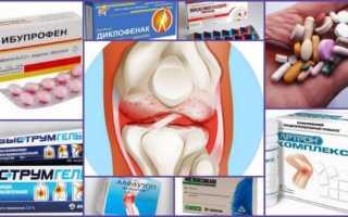 Обезболивающие при артрите