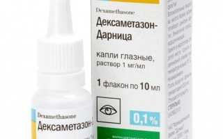 Дексаметазон капли для глаз