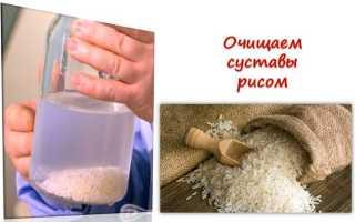 Лечение рисом суставов
