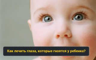 Загноился глаз у ребенка что делать