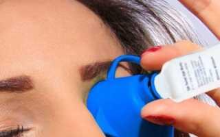 Промывание глаз при конъюнктивите